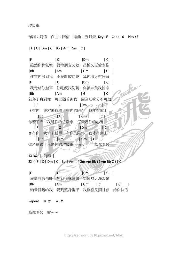 (吉他譜) 五月天 - 垃圾車