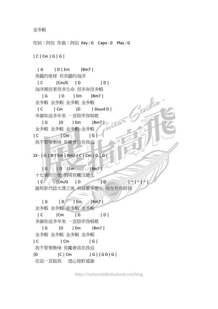 (吉他譜) 五月天 - 金多蝦