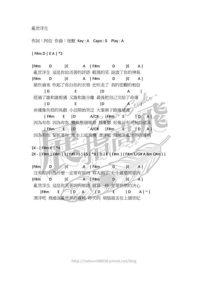 (吉他譜) 五月天 - 亂世浮生