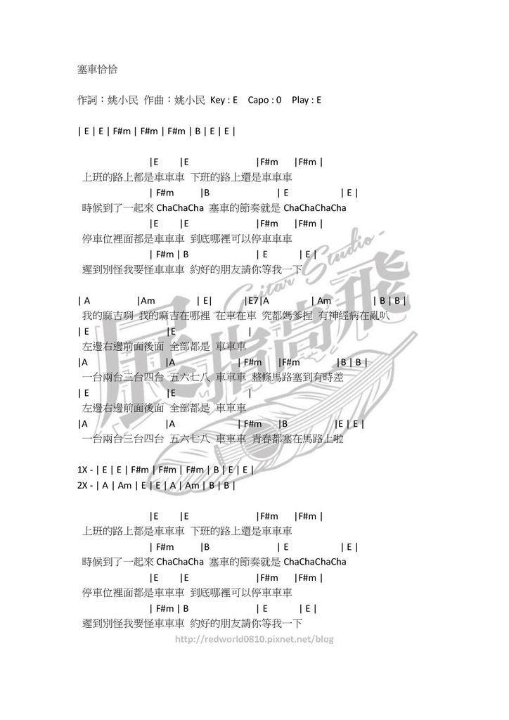 ( 吉他譜 ) 旺福 - 塞車恰恰