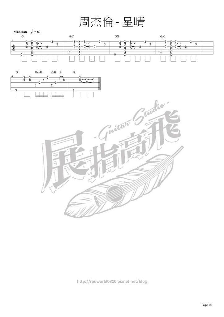 ( 吉他譜 ) 周杰倫 - 星晴