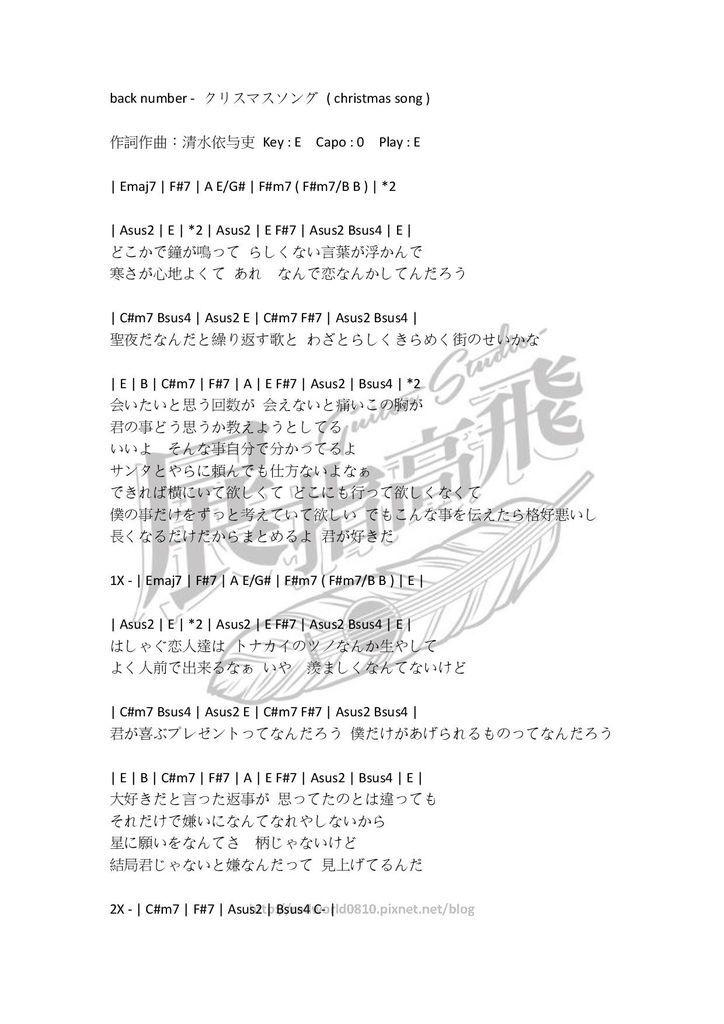 ( 吉他譜 ) back number - クリスマスソング ( christmas song )