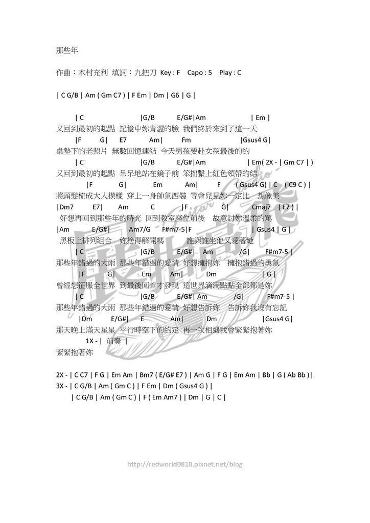 胡夏 - 那些年 C Key 宏展