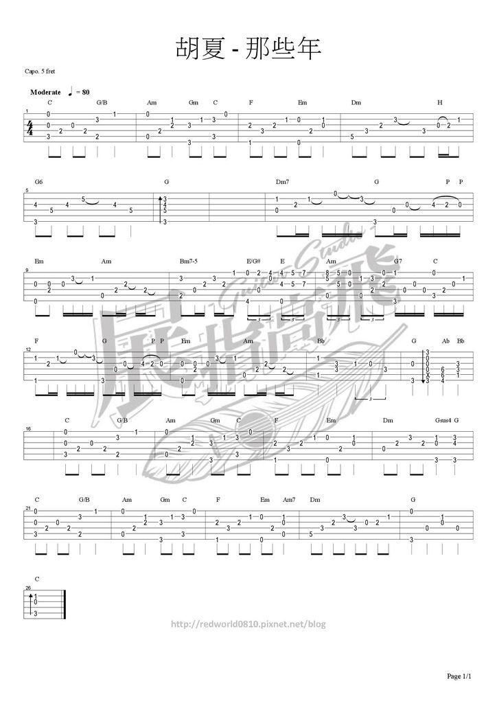 (吉他譜) 胡夏 - 那些年