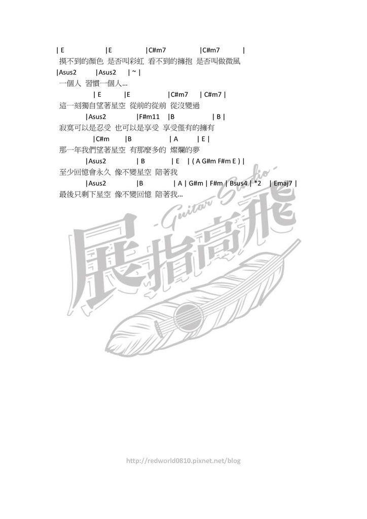 五月天 - 星空02