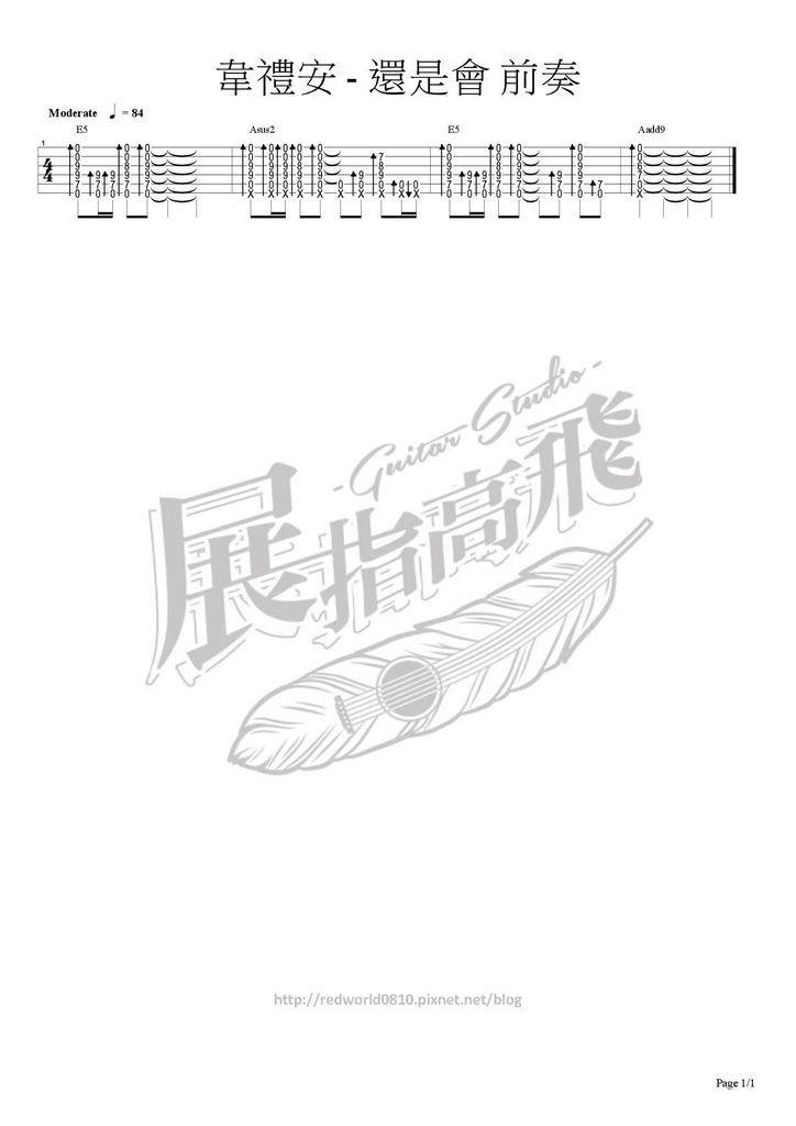 (吉他譜) 韋禮安 - 還是會 前奏刷法