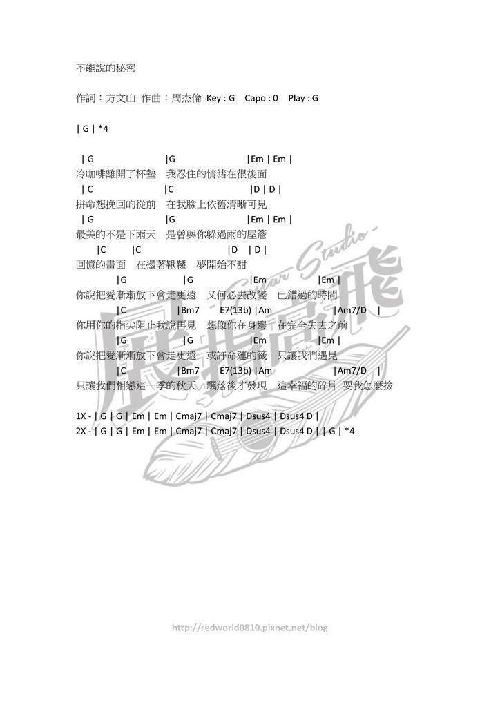 ( 吉他譜 ) 周杰倫 - 不能說的秘密