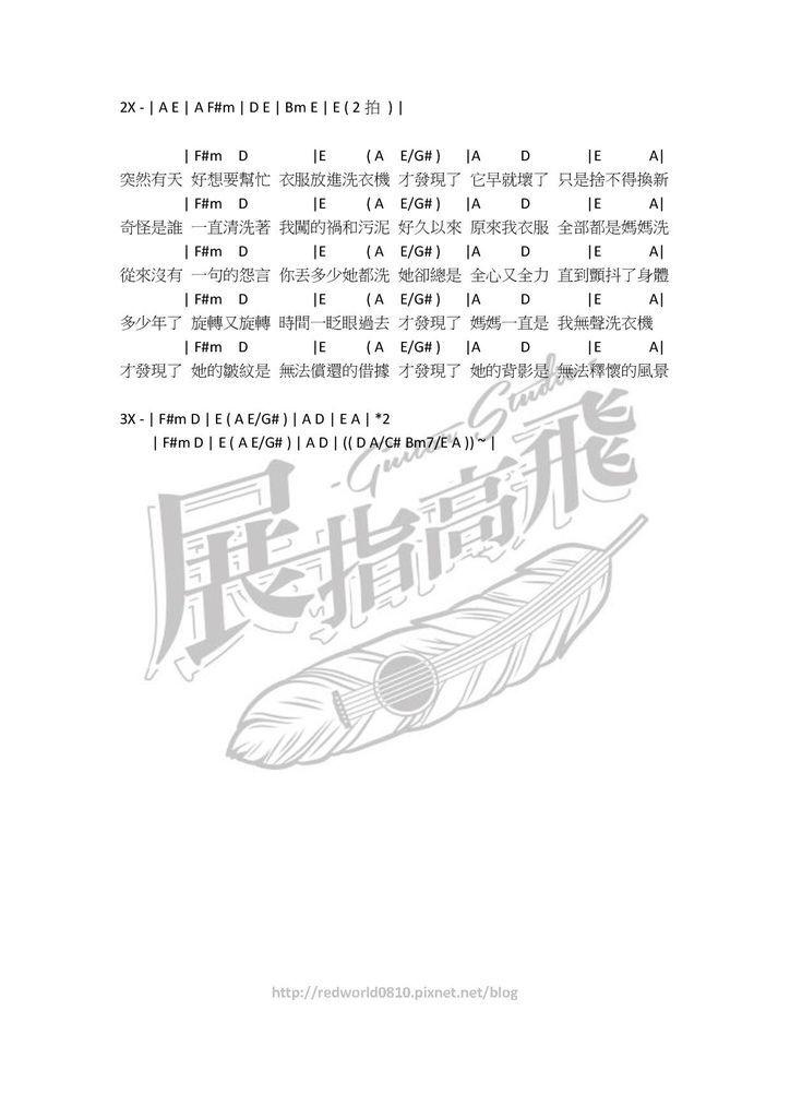 五月天 - 洗衣機 02