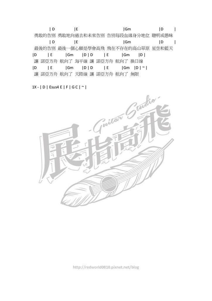 五月天 - 諾亞方舟02