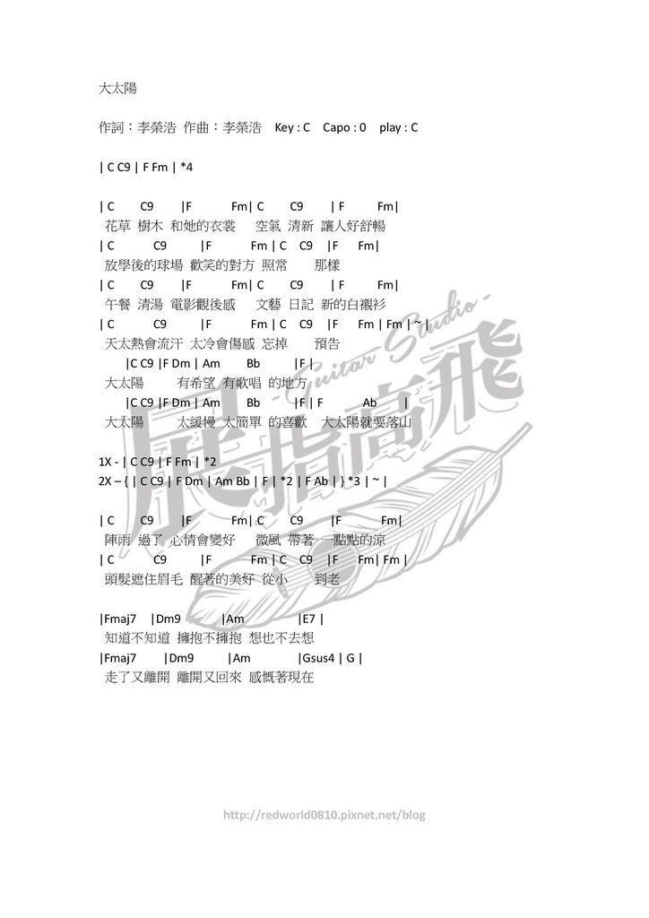 李榮浩 - 大太陽