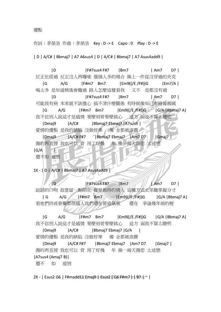 李榮浩 - 優點 01