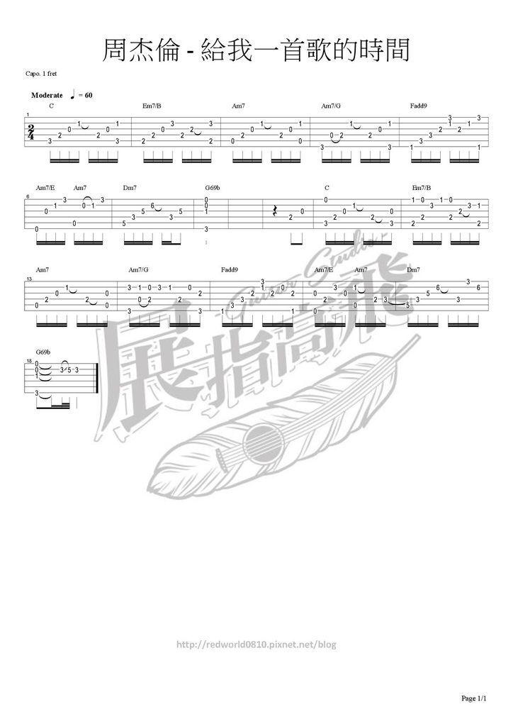 (吉他譜) 周杰倫 - 給我一首歌的時間