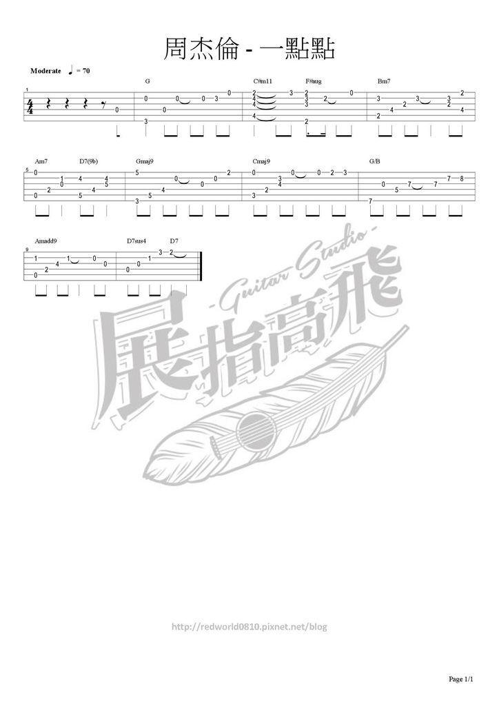 (吉他譜) 周杰倫 - 一點點