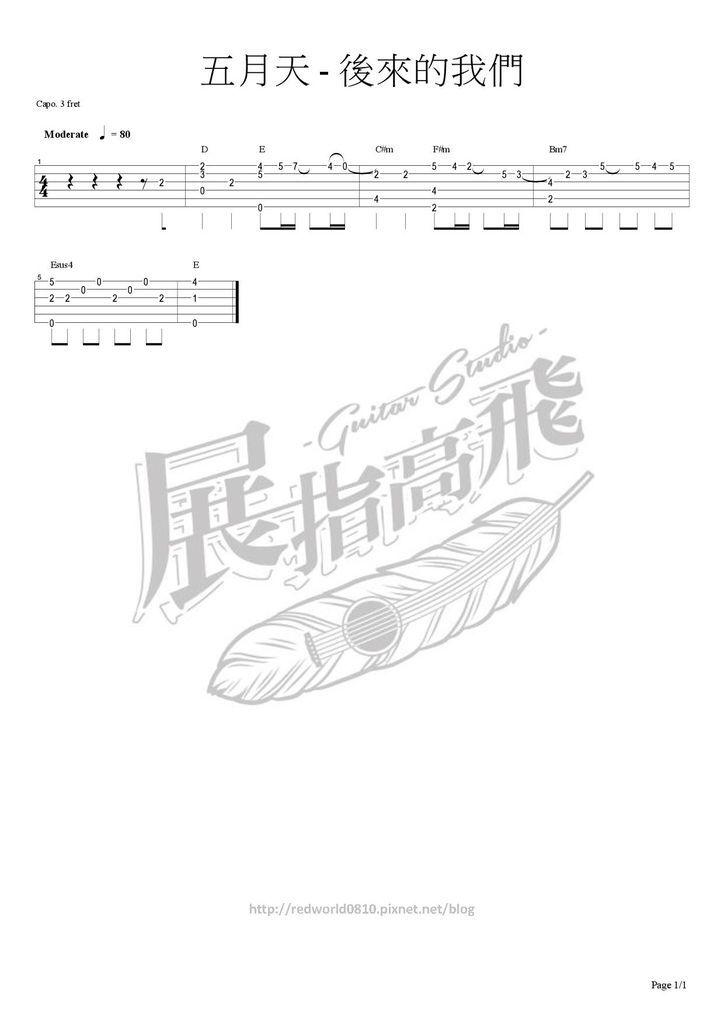 (吉他譜) 五月天 - 最後的我們