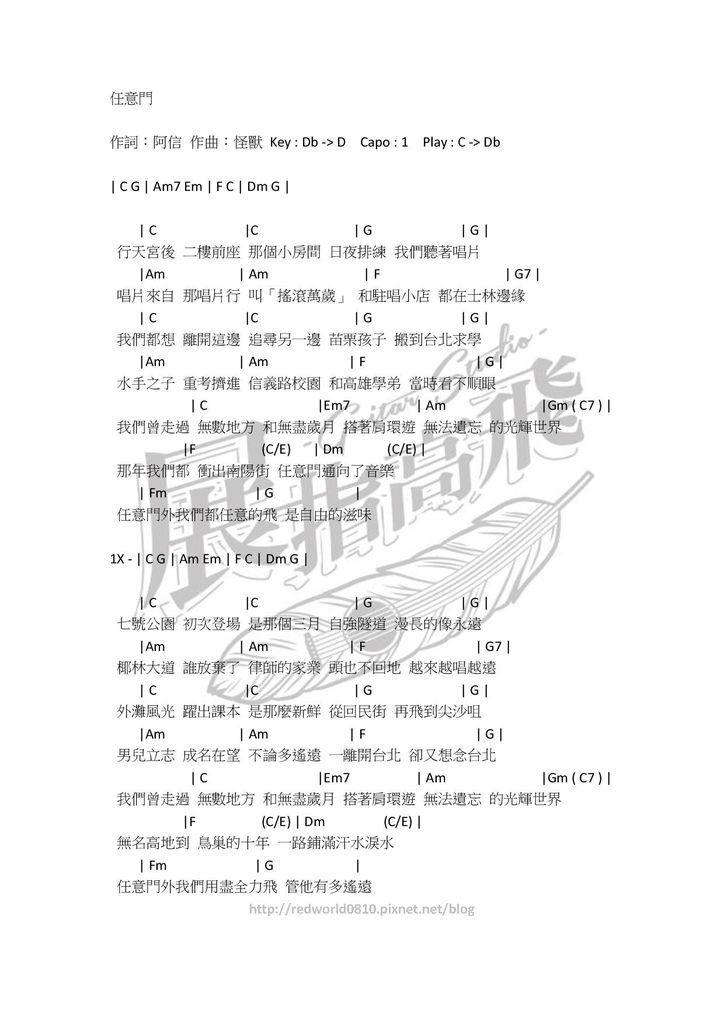 五月天 - 任意門 01