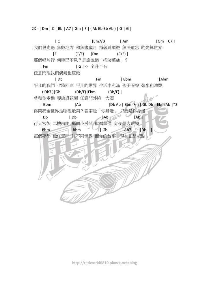 五月天 - 任意門 02