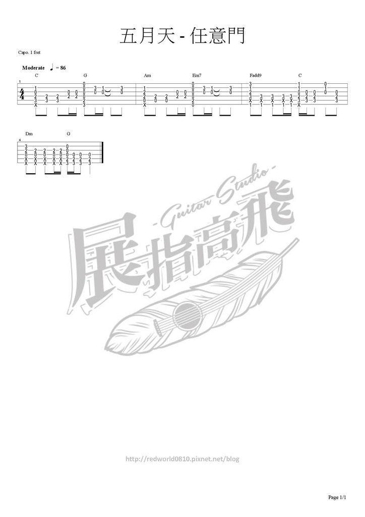 (吉他譜) 五月天 - 任意門
