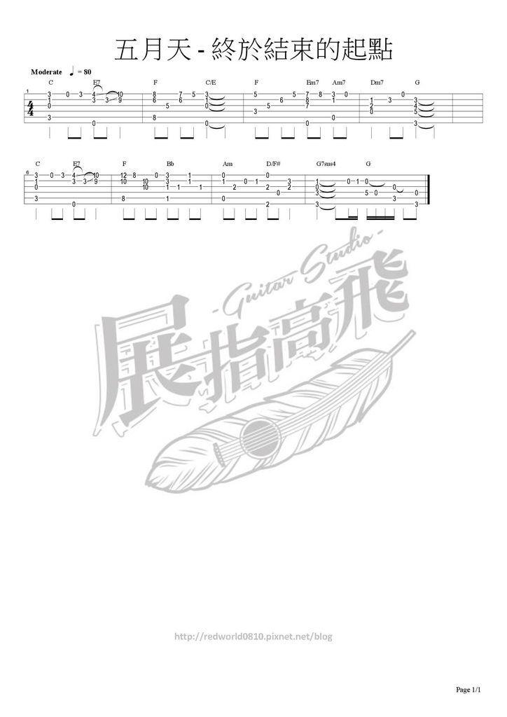 (吉他譜) 五月天 - 終於結束的起點