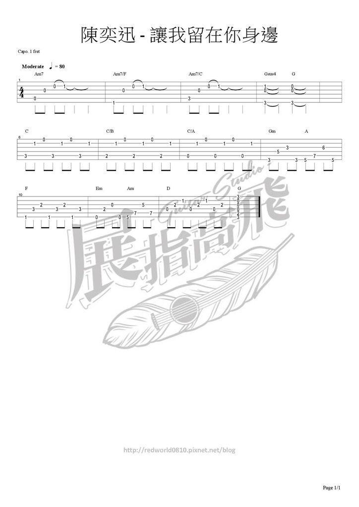 (吉他譜) 陳奕迅 - 讓我留在你身邊