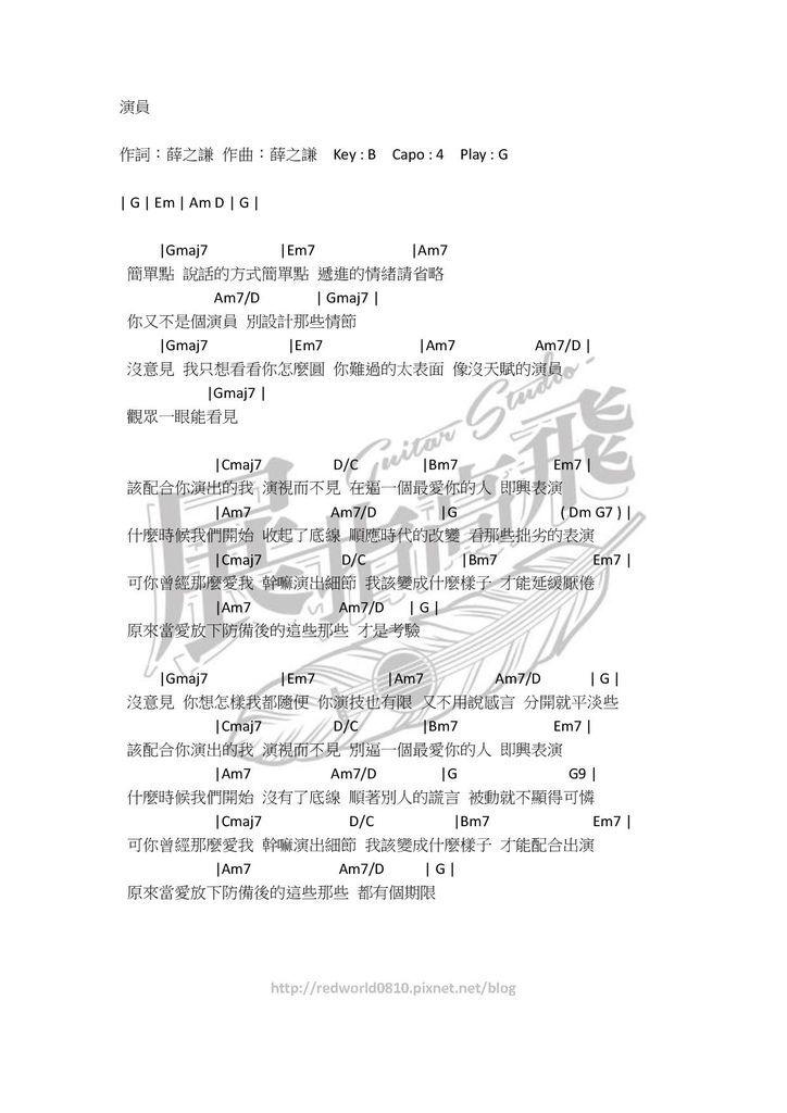 (吉他譜) 薛之謙 - 演員