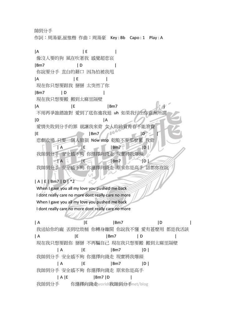 (吉他譜) 周湯豪 - 帥到分手