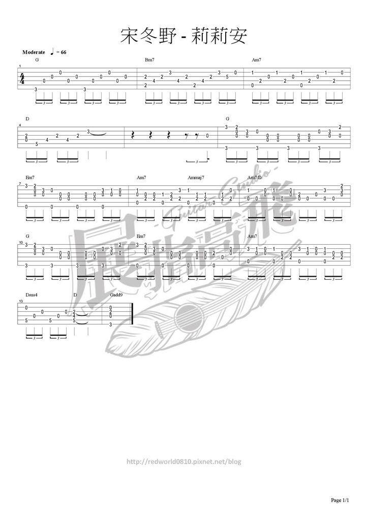 (吉他譜) 宋冬野 - 莉莉安