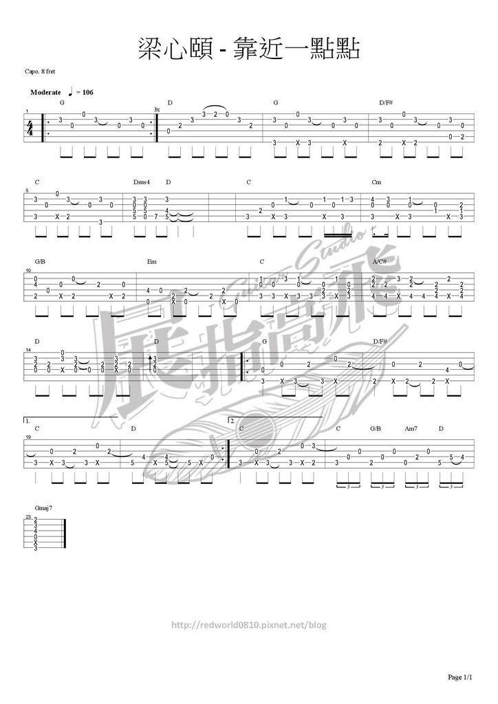 (吉他譜) 梁心頤LARA - 靠近一點點