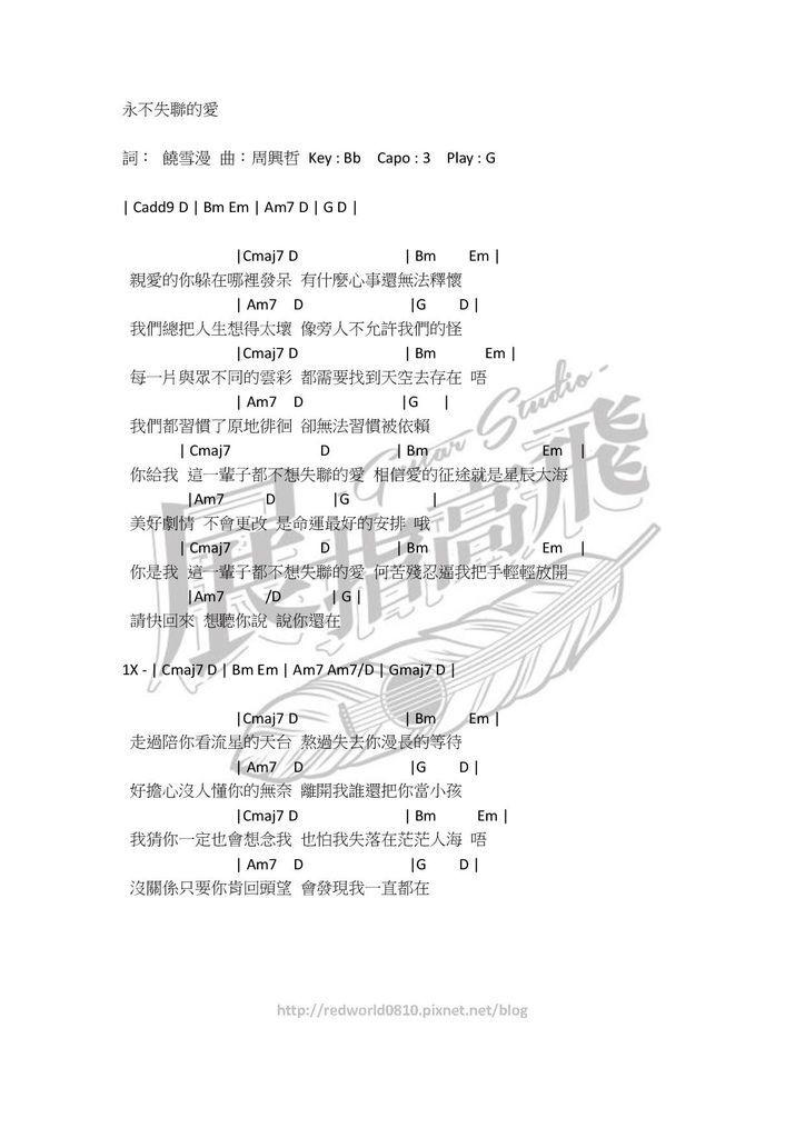 周興哲 - 永不失聯的愛 01