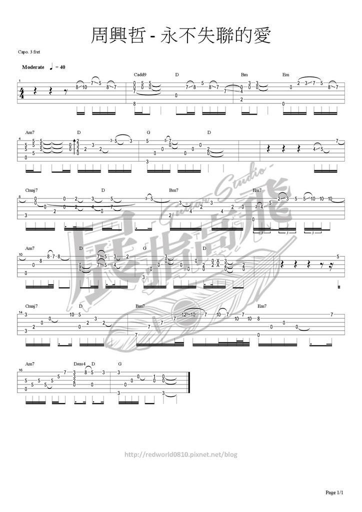 (吉他譜) 周興哲 - 永不失聯的愛