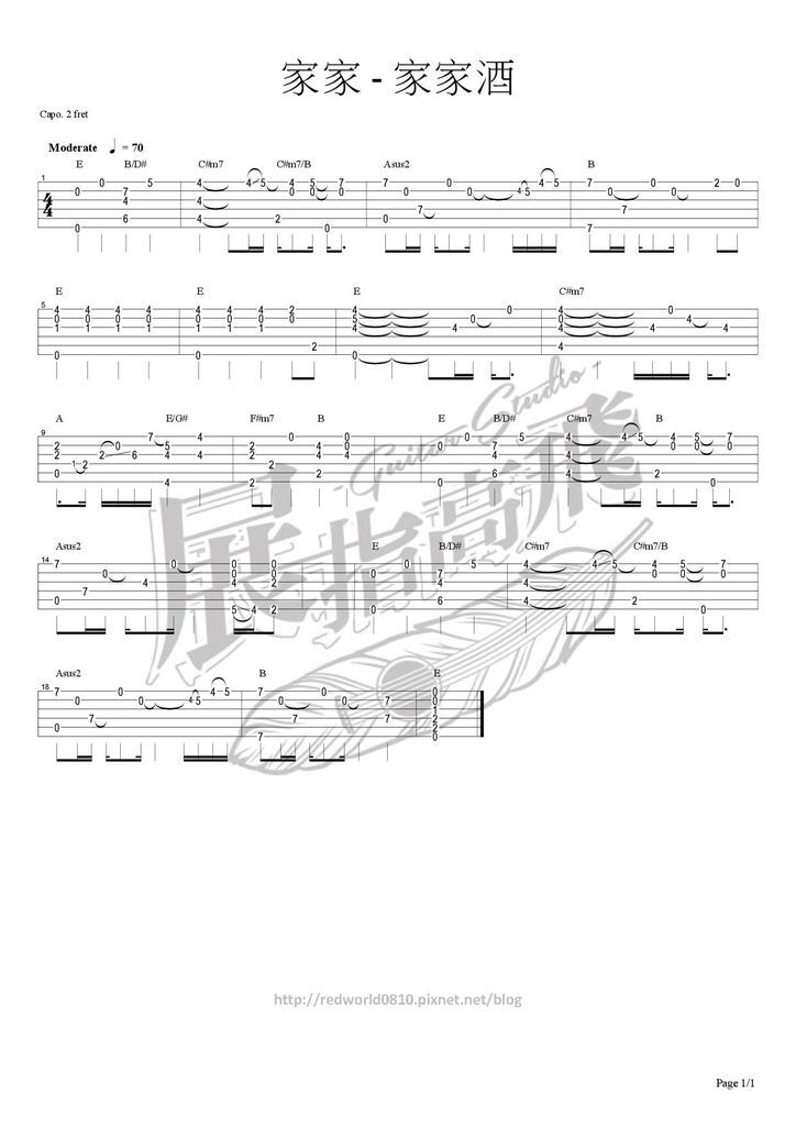 (吉他譜) 家家 - 家家酒