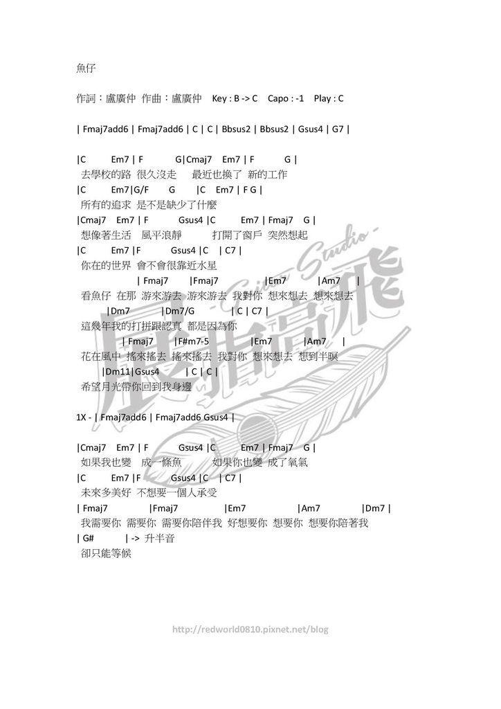 盧廣仲 - 魚仔 01