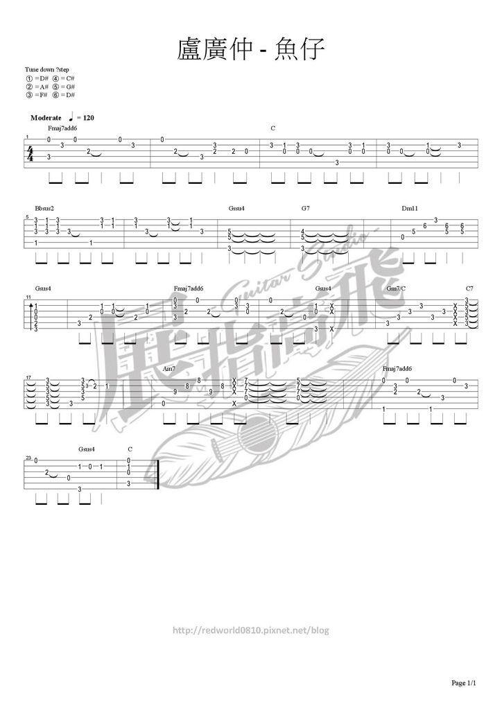 (吉他譜) 盧廣仲 - 魚仔