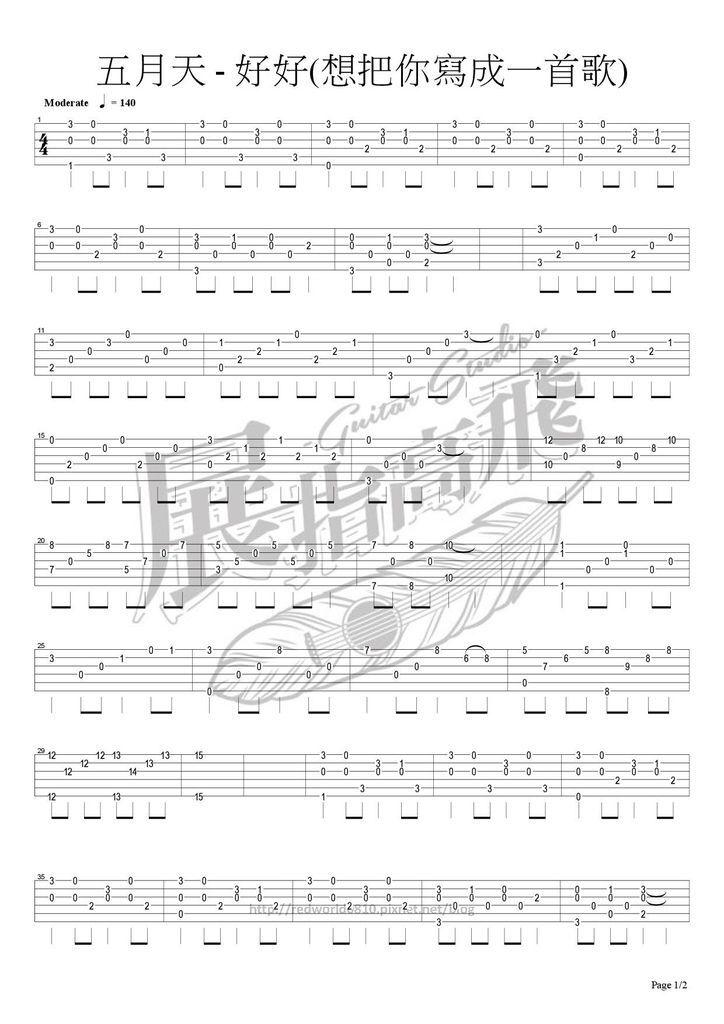 (吉他譜) 五月天 - 好好(想把你寫成一首歌)