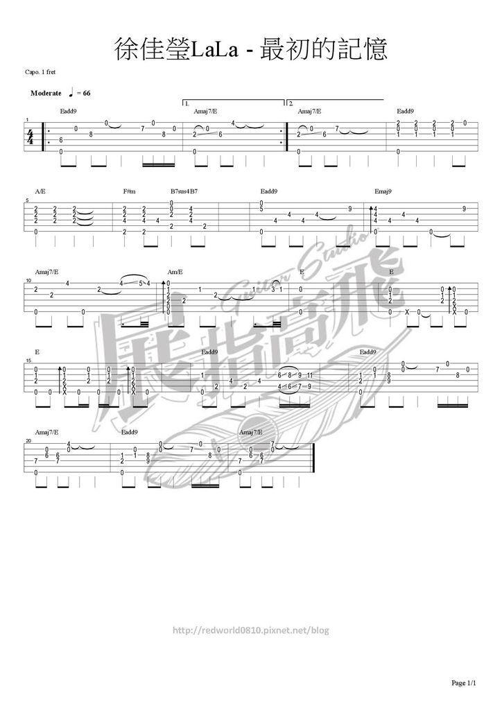 (吉他譜+吉他教學)徐佳瑩LaLa - 最初的記憶