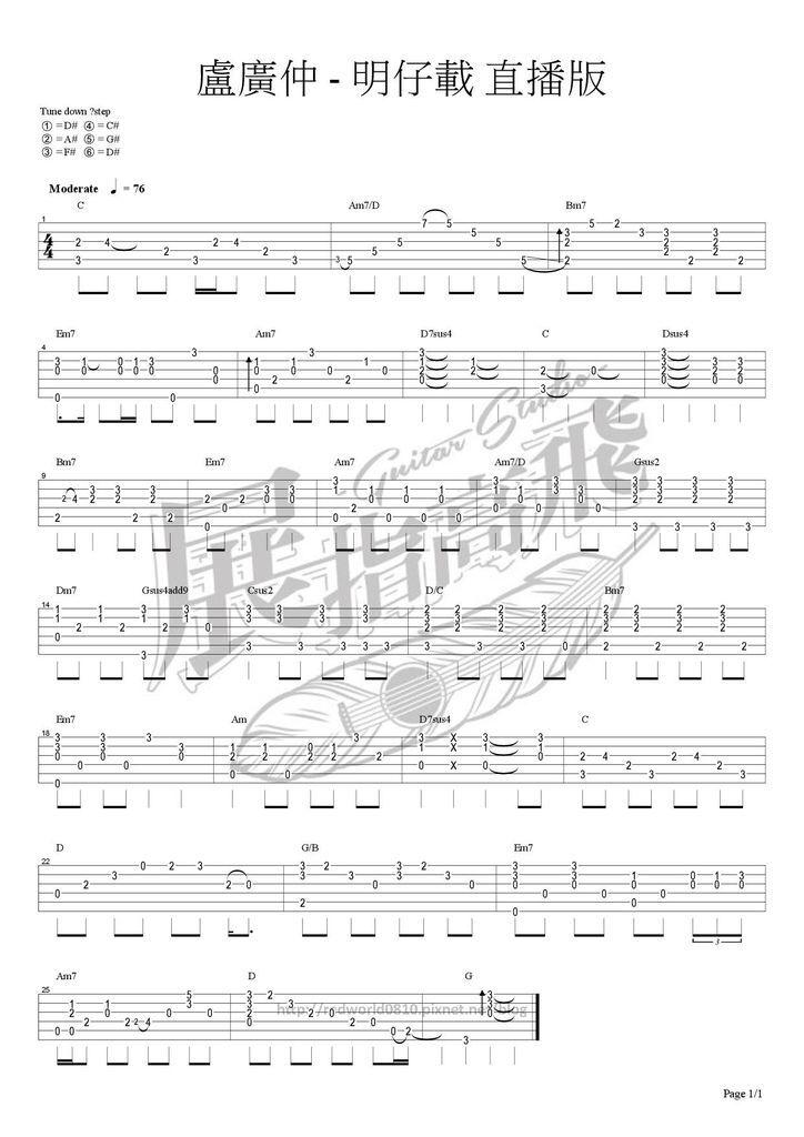 (吉他譜+吉他教學) 盧廣仲 - 明仔載
