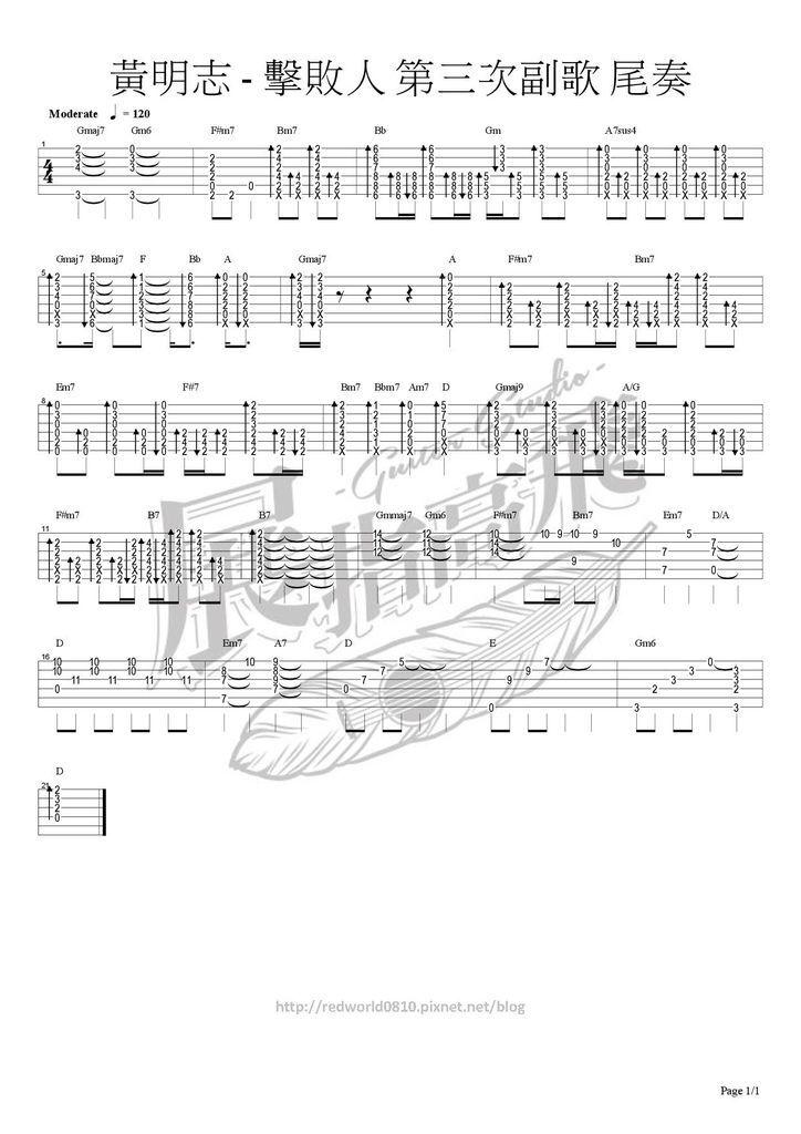 (吉他譜 + 吉他教學)黃明志 - 擊敗人
