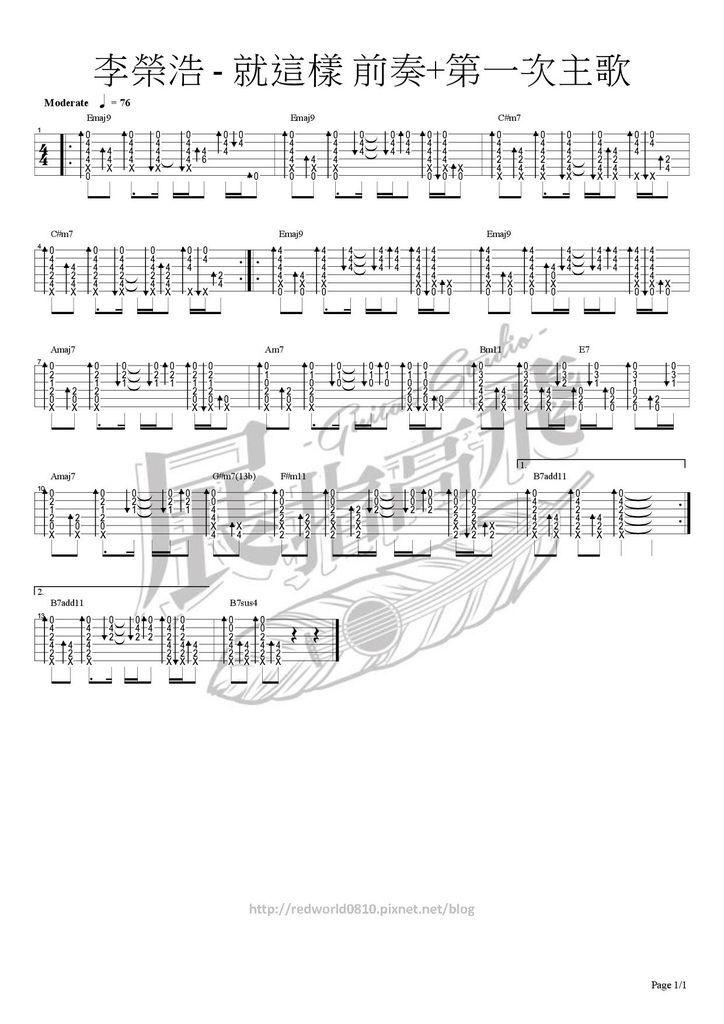 (吉他譜+吉他教學)李榮皓 - 就這樣
