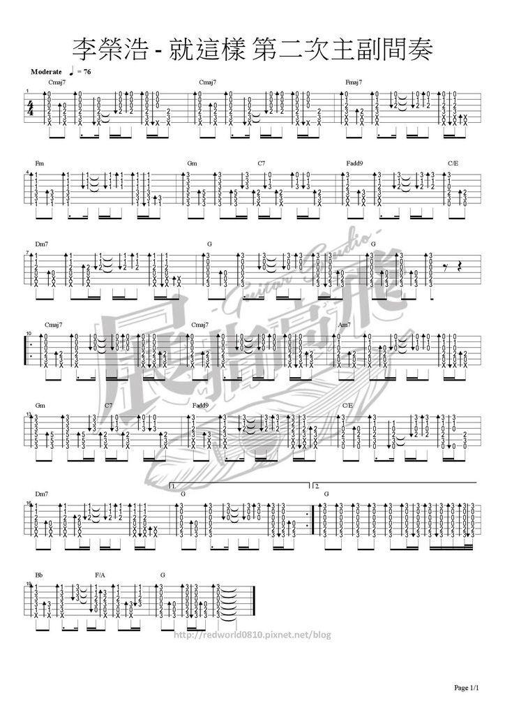 (吉他譜+吉他教學)李榮浩 - 就這樣