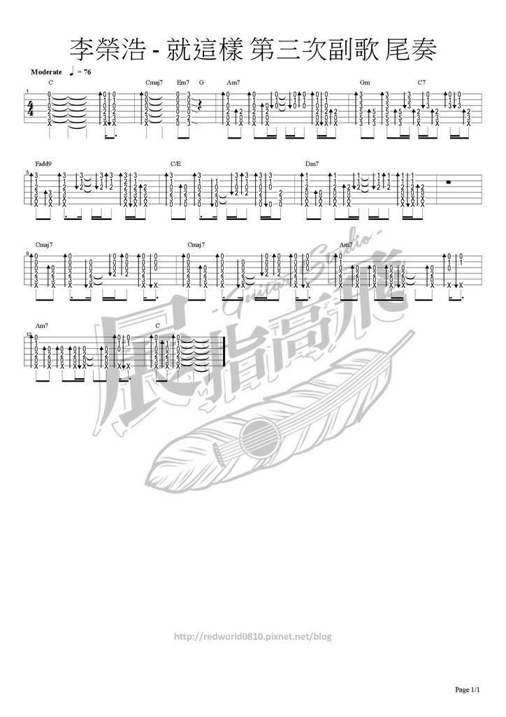 李榮浩 - 就這樣 第三次副歌 尾奏 C