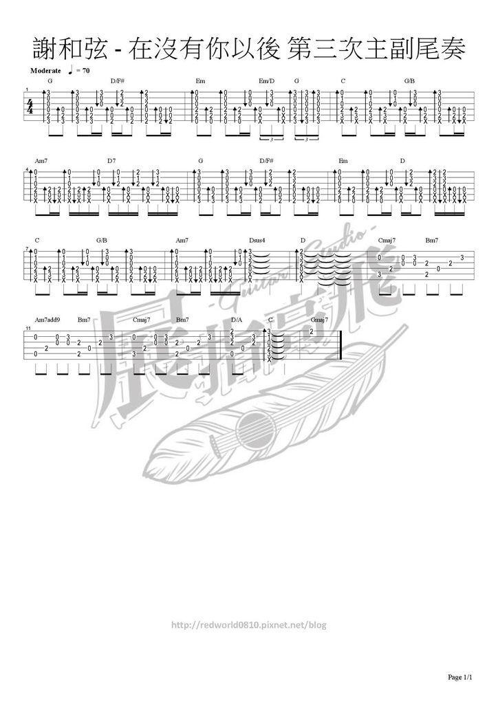 (吉他譜+吉他教學) 謝和弦 - 在沒有你以後 Feat.張智成