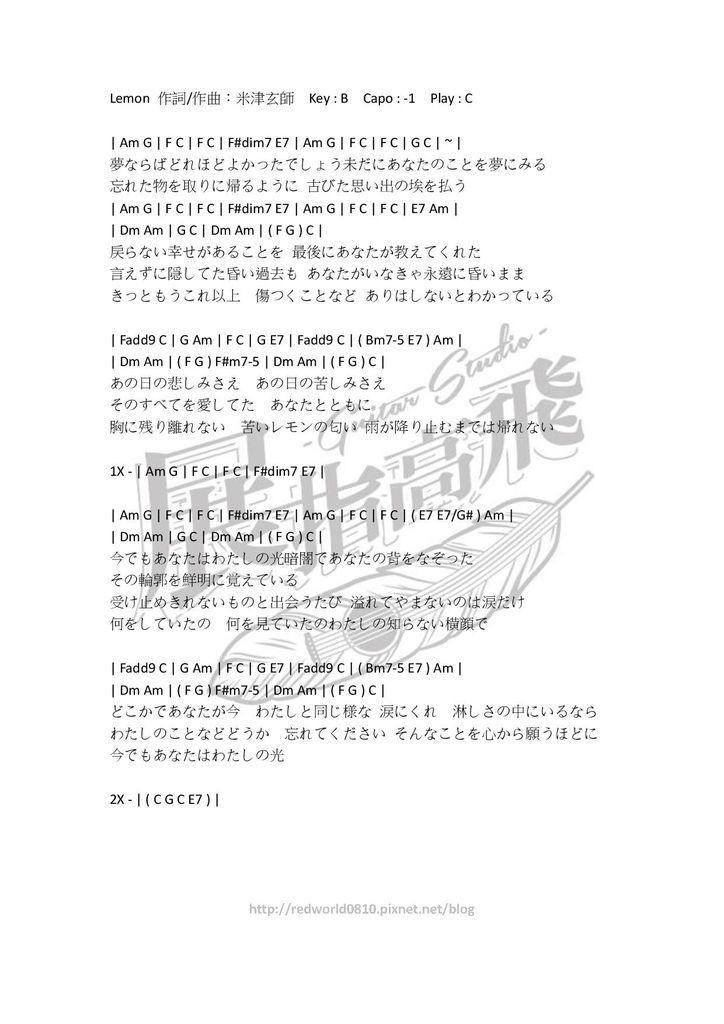(吉他譜) 米津玄師 - Lemon