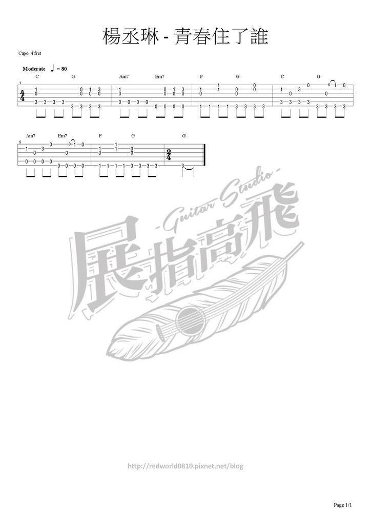 (吉他譜) 楊丞琳 - 青春住了誰