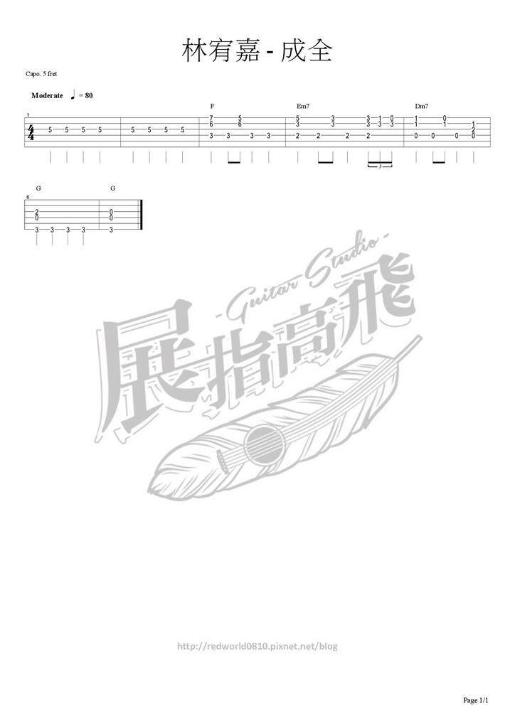 (吉他譜) 林宥嘉 - 成全