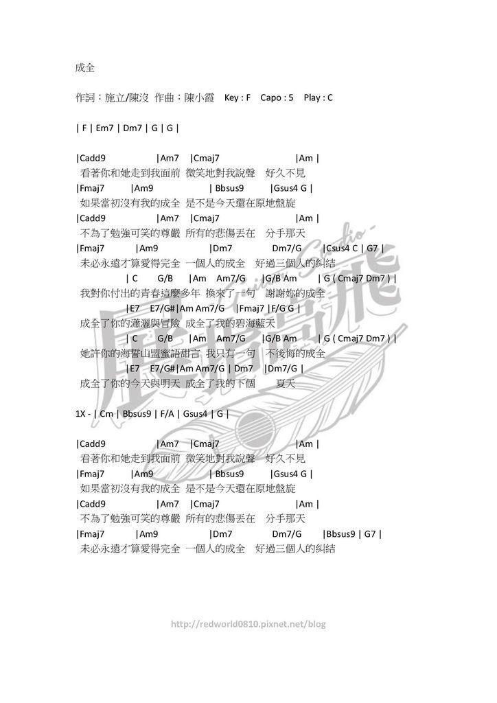 林宥嘉 - 成全 01
