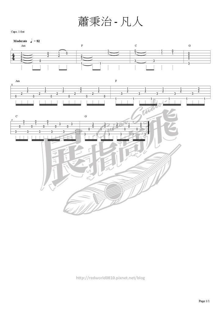 (吉他譜) 蕭秉治 - 凡人