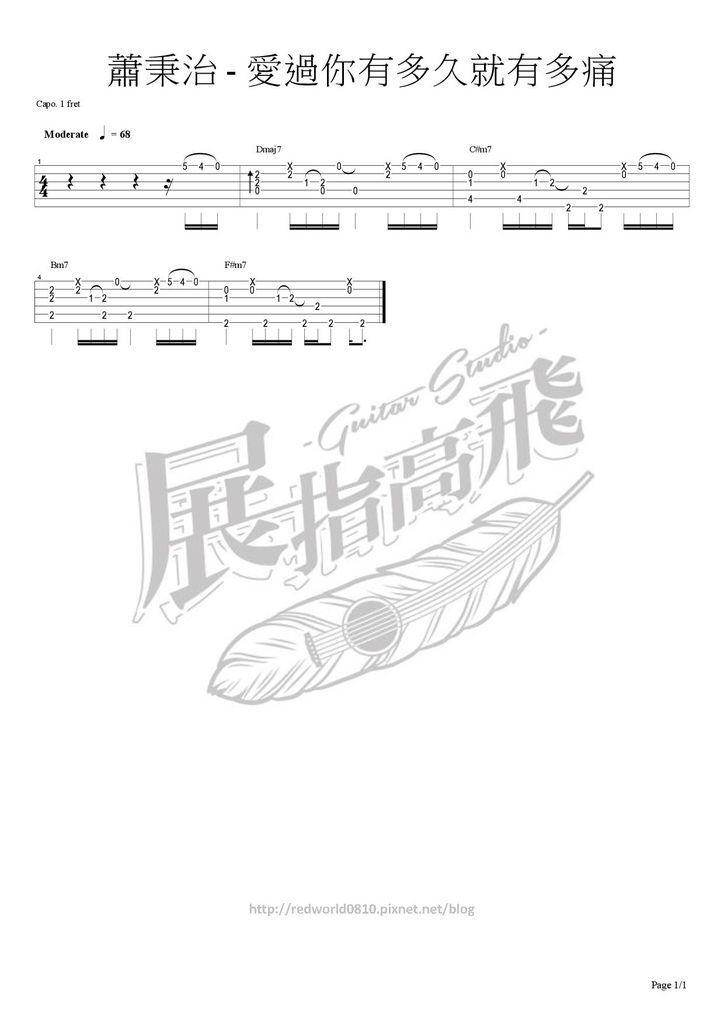 (吉他譜) 蕭秉治 - 愛過你有多久就有多痛