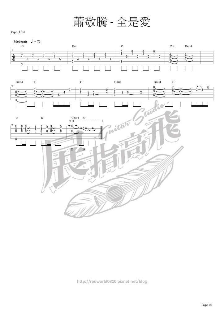 (吉他譜) 蕭敬騰 - 全是愛