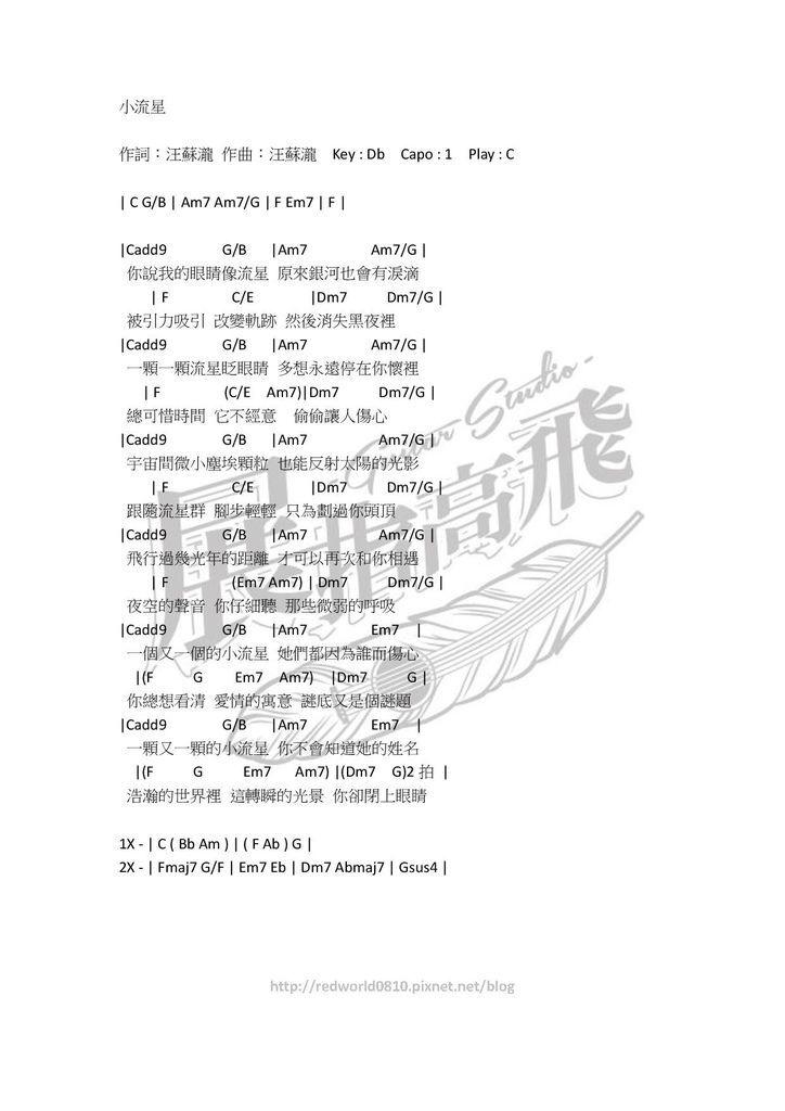 汪蘇瀧 - 小流星 Feat.吳映潔 01