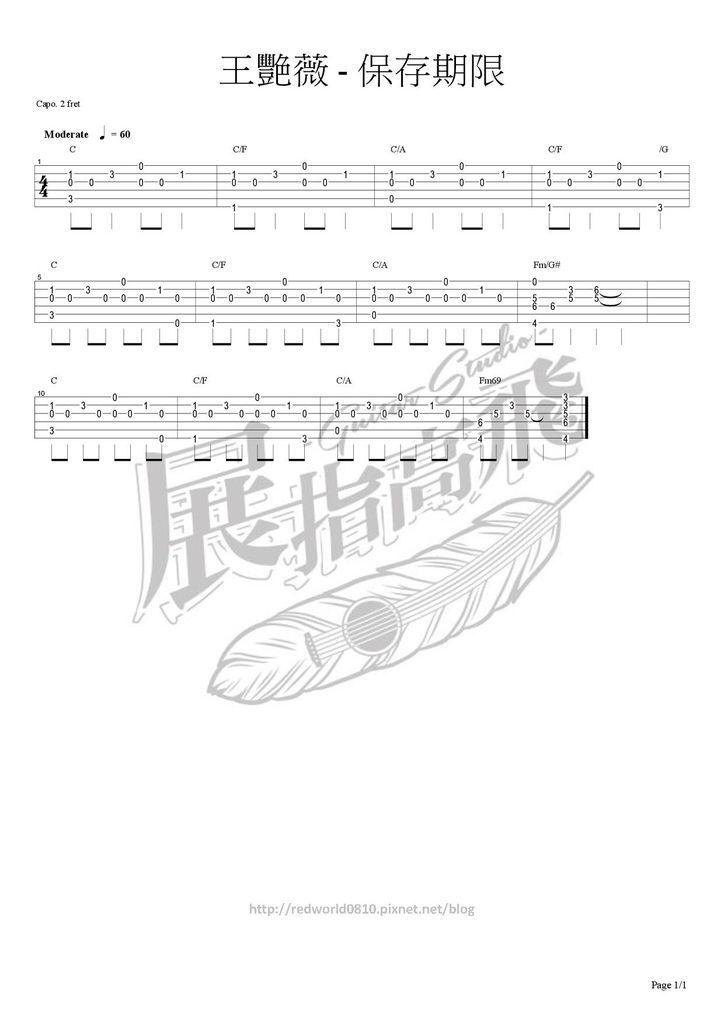 (吉他譜) 王艷薇 - 保存期限
