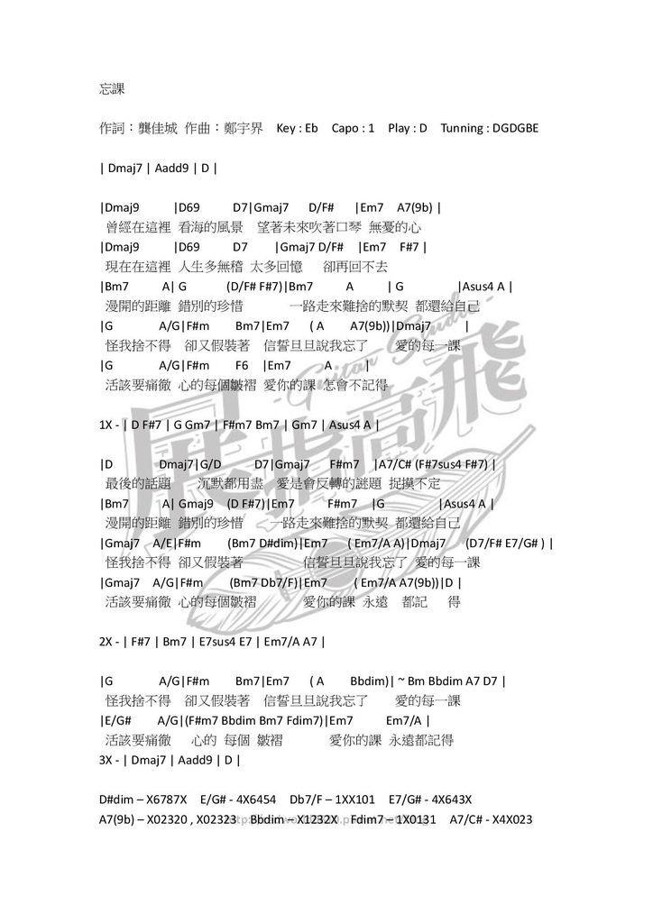 (吉他譜) 楊丞琳 - 忘課